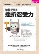 培養小孩的挫折忍受力:如何教出高AQ的小孩(新版)
