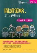 閱讀,動起來4:閱讀策略,可以輕鬆玩——台北VS.香港 一課兩教