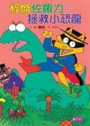 怪傑佐羅力9:拯救小恐龍