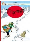 丁丁歷險記19:丁丁在西藏(精裝)