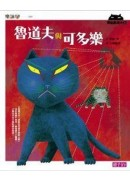 黑貓魯道夫1:魯道夫與可多樂