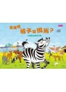 是誰把驢子變斑馬?加薩動物園的故事