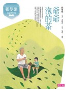 張曼娟成語學堂Ⅰ:爺爺泡的茶(新版)