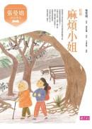 張曼娟唐詩學堂:麻煩小姐(杜甫)(新版)