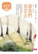 張曼娟唐詩學堂:讓我們看雲去(王維、孟浩然)(新版)
