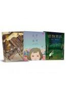 張曼娟文學繪本系列(共三本):星星碼頭、麒麟湯、碳酸男孩