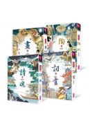 仙靈傳奇套書:詩魂/詞靈/畫仙/陶妖(共4冊)
