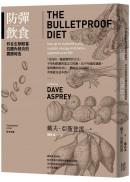 防彈飲食(二版):矽谷生物駭客抗體內發炎的震撼報告
