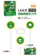 LinkIt ONE 物聯網實作入門