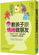 教孩子跟情緒做朋友:不是孩子不乖,而是他的左右腦處於分裂狀態! (0~12歲的全腦情緒教養法)