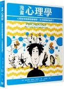 漫畫心理學:心智如何探索複雜環境,又怎麼愚弄我們?