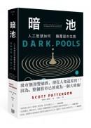 暗池:人工智慧如何顛覆股市生態