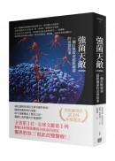 〔回憶錄〕強菌天敵:一個打敗致命超級細菌的真實故事