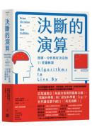 決斷的演算:預測、分析與好決定的11堂邏輯課(暢銷紀念精裝版)