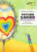 你也可以創造生命的奇蹟:來自全球的自我療癒實證與方法(隨書附贈「肯定句療癒靜心CD」)