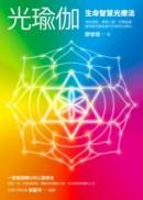 光瑜伽:生命智慧光療法