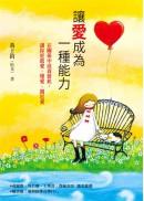 讓愛成為一種能力(附CD):在關係中滋養彼此,讓你更敢愛、懂愛、親近愛