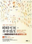 時時可死,步步為生:一個藏族傳者的尋道開悟之旅(隨書附DVD)