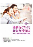 獲利保7% 的好命女投資法:女人不被幸福淘汰的第二專長(附贈幸福投資寶典光碟)
