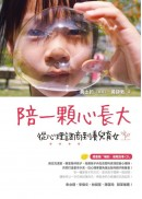 陪一顆心長大:從心理諮商到養兒育女(附CD)
