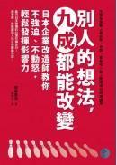 別人的想法,九成都能改變:日本企業改造師教你如何不強迫、不動怒,輕鬆發揮影響力