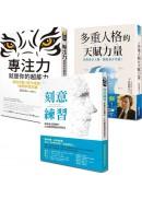 開發天賦技能樹(3冊)