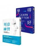 讓學習更精準有效(2冊)