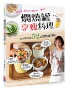 燜燒罐享瘦料理:女中醫特調!養氣血、調小紅、瘦得美,一罐OK!