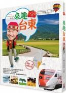 林龍的寶島行李箱系列1-來趣台東:尚趣味的景點典故、風土人情、正港玩法,你所不知道的台東一次報乎你知!