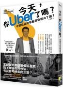 今天,你Uber了嗎?:卡蘭尼克的移動革命惹火了誰?