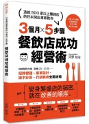 3個月×5步驟,餐飲店成功復活術:從招牌標題、菜單設計、損平計算到行銷戰術全面攻略