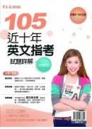 近十年英文指考試題詳解 試題本+詳解本(105年版)