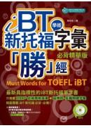 iBT 新托福學術字彙「勝」經:必背精華版(附MP3)