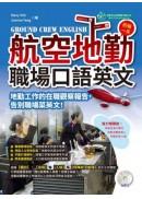 Ground Crew English 航空地勤的每一天:職場口語英文(MP3)