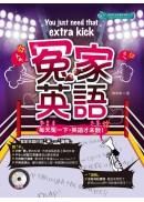 冤家英語(附MP3)
