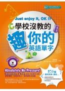 學校沒教的趣你的英語單字(附MP3)