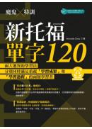 魔鬼特訓:新托福單字120(附QR Code音檔)