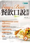 Easy & Basic 餐飲口說英語(附MP3)