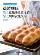 晨烤麵包:晚上揉麵後放置冰箱,早上烘烤就能享用