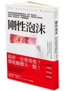 剛性泡沫:中國政府避免違約與破產的做法,形成「剛性兌付」。投資人投機但不承擔風險的做法,則形成巨大的泡沫。然而當一旦政府決定,不再繼續善後…