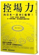 控場力:向日本一流MC偷學!不出面、站旁邊、隱身幕後,也一樣帶好團隊、搞定會議與活動的技術