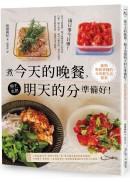 煮今天的晚餐,順手也把明天的分準備好!能夠輕鬆實踐的自炊輕生活提案