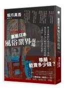 裏面日本 風俗業界現場:對走投無路的最貧困女子來說,風俗業界為什麼會是最後救贖?又或是,註定沉淪的地獄?