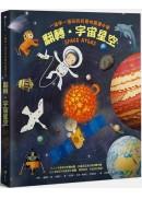 翻轉.宇宙大地圖:一邊學一邊玩的折疊地圖書中書