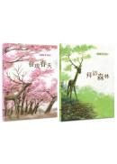張哲銘畫寫自然「木之繪本」套書