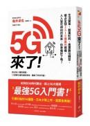5G來了!:生活變革、創業紅利、產業數位轉型,搶占全球2510億美元商機,人人皆可得利的未來,你準備好了嗎?