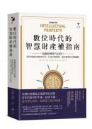 數位時代的智慧財產權指南:知識經濟時代必修!利用智慧財產精準布局,打造企業獲利、競爭優勢的決勝關鍵