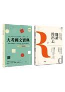 國文閱讀理解套書(共兩冊)(新版):閱讀跨出去+大考國文寶典(二版)