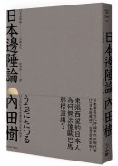 日本邊陲論