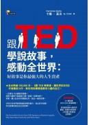 跟TED學說故事,感動全世界:好故事是你最強大的人生資產